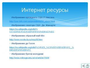 Интернет ресурсы Изображение президента США Р. Никсона: http://usa-info.com.ua/p