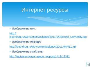 Интернет ресурсы Изображение книг: http://klub-drug.ru/wp-content/uploads/2011/0