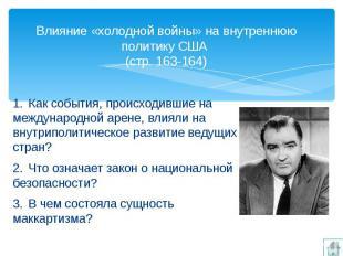 Влияние «холодной войны» на внутреннюю политику США (стр. 163-164) 1. Как событи