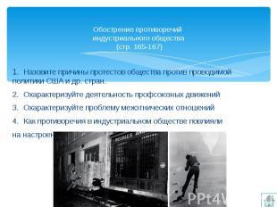 Обострение противоречий индустриального общества (стр. 165-167) 1. Назовите прич