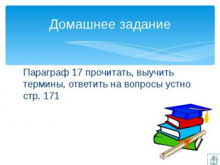 Домашнее задание Параграф 17 прочитать, выучить термины, ответить на вопросы уст