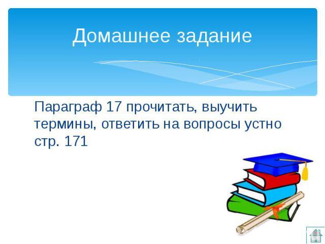 Домашнее задание Параграф 17 прочитать, выучить термины, ответить на вопросы устно стр. 171