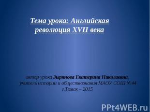 автор урока Зырянова Екатерина Николаевна, учитель истории и обществознания МАОУ