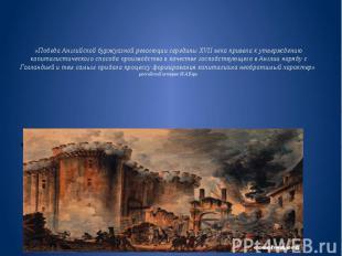 «Победа Английской буржуазной революции середины XVII века привела к утверждению
