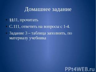 Домашнее задание §§11, прочитать С.111, ответить на вопросы с 1-4. Задание 3 – т
