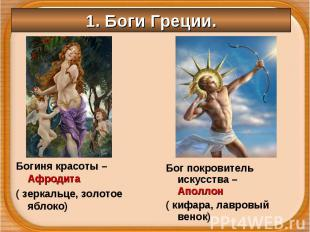 Богиня красоты – Афродита Богиня красоты – Афродита ( зеркальце, золотое яблоко)