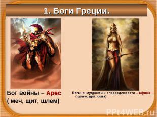 Бог войны – Арес Бог войны – Арес ( меч, щит, шлем)