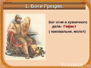 Бог огня и кузнечного дела– Гефест Бог огня и кузнечного дела– Гефест ( наковаль