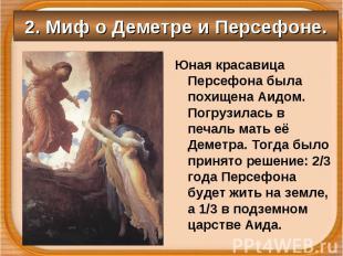 Юная красавица Персефона была похищена Аидом. Погрузилась в печаль мать её Демет