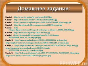 Слайд 3 - http://www.ice-nut.ru/greece/greece01602.jpg Слайд 3 - http://www.ice-