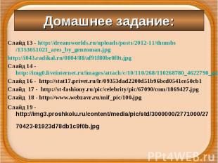 Слайд 13 - http://dreamworlds.ru/uploads/posts/2012-11/thumbs/1353051021_ares_by
