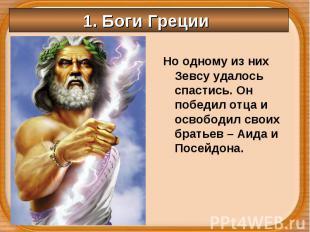 Но одному из них Зевсу удалось спастись. Он победил отца и освободил своих брать