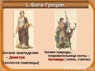 богиня земледелия – Деметра богиня земледелия – Деметра ( колосок пшеницы)