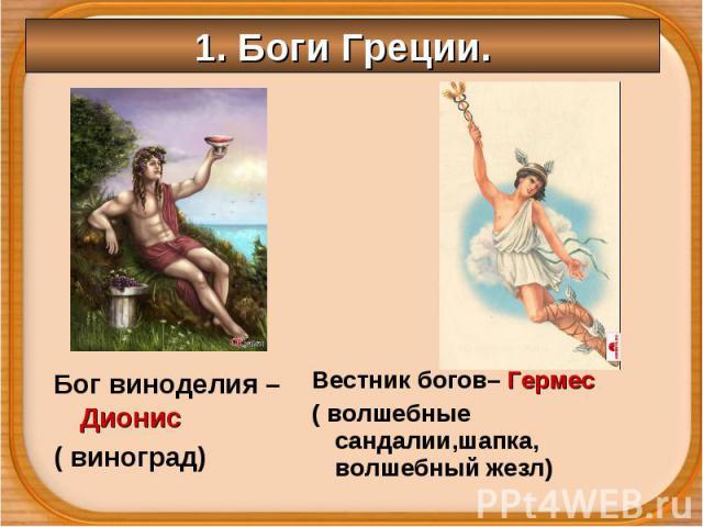 Бог виноделия – Дионис Бог виноделия – Дионис ( виноград)