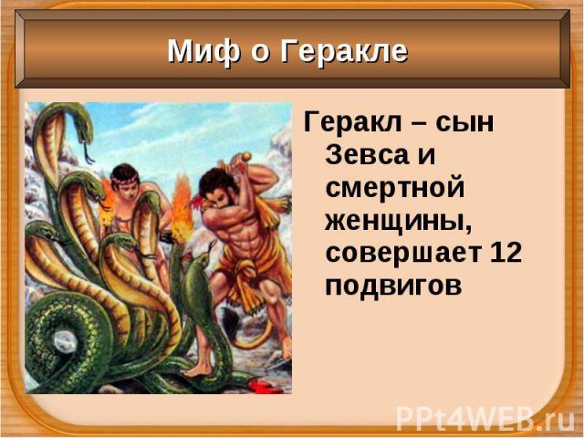Геракл – сын Зевса и смертной женщины, совершает 12 подвигов Геракл – сын Зевса и смертной женщины, совершает 12 подвигов