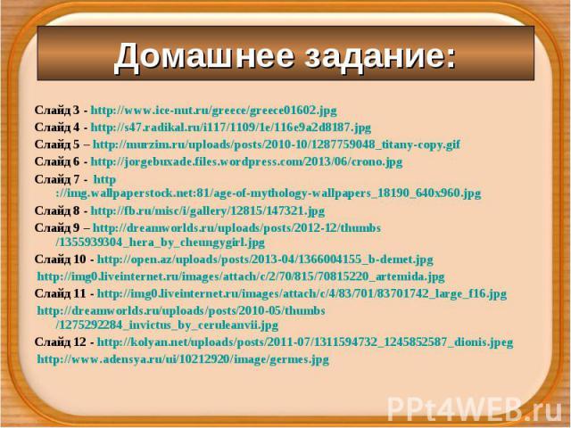 Слайд 3 - http://www.ice-nut.ru/greece/greece01602.jpg Слайд 3 - http://www.ice-nut.ru/greece/greece01602.jpg Слайд 4 - http://s47.radikal.ru/i117/1109/1e/116e9a2d8187.jpg Слайд 5 – http://murzim.ru/uploads/posts/2010-10/1287759048_titany-copy.gif С…