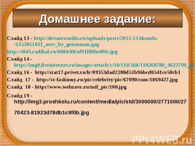 Слайд 13 - http://dreamworlds.ru/uploads/posts/2012-11/thumbs/1353051021_ares_by_genzoman.jpg Слайд 13 - http://dreamworlds.ru/uploads/posts/2012-11/thumbs/1353051021_ares_by_genzoman.jpg http://i043.radikal.ru/0804/88/af91f80be0f0t.jpg Слайд 14 - h…