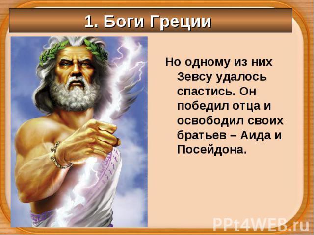 Но одному из них Зевсу удалось спастись. Он победил отца и освободил своих братьев – Аида и Посейдона. Но одному из них Зевсу удалось спастись. Он победил отца и освободил своих братьев – Аида и Посейдона.