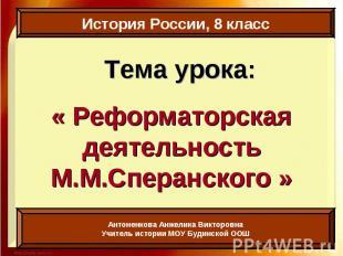 Тема урока: « Реформаторская деятельность М.М.Сперанского »