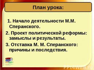 1. Начало деятельности М.М. Сперанского. 1. Начало деятельности М.М. Сперанского