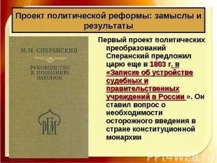 Первый проект политических преобразований Сперанский предложил царю еще в 1803 г