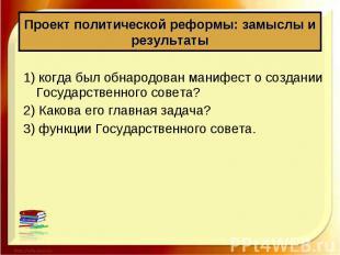 1) когда был обнародован манифест о создании Государственного совета? 1) когда б