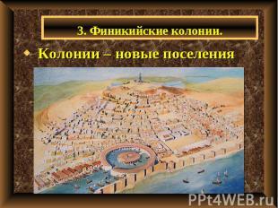 3. Финикийские колонии. Колонии – новые поселения