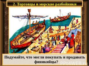 2. Торговцы и морские разбойники Подумайте, что могли покупать и продавать финик