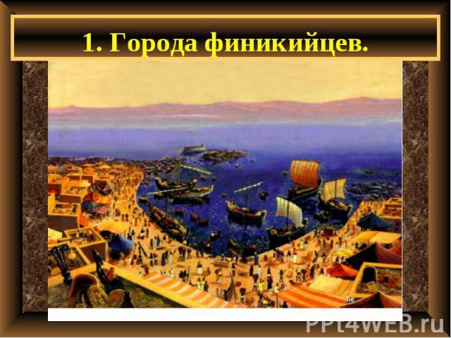 1. Города финикийцев.