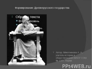 Формирование Древнерусского государства Автор: Мякотникова А. А., учитель истори