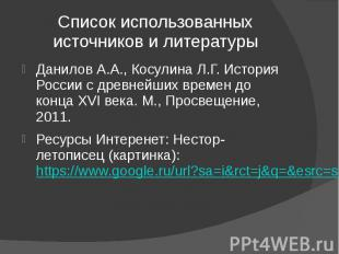 Список использованных источников и литературы Данилов А.А., Косулина Л.Г. Истори