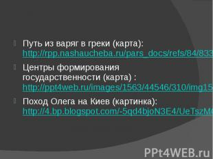 Путь из варяг в греки (карта): http://rpp.nashaucheba.ru/pars_docs/refs/84/83389