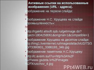 Изображение на первом слайде: http://altfast.ru/uploads/posts/2010-06/1277232912