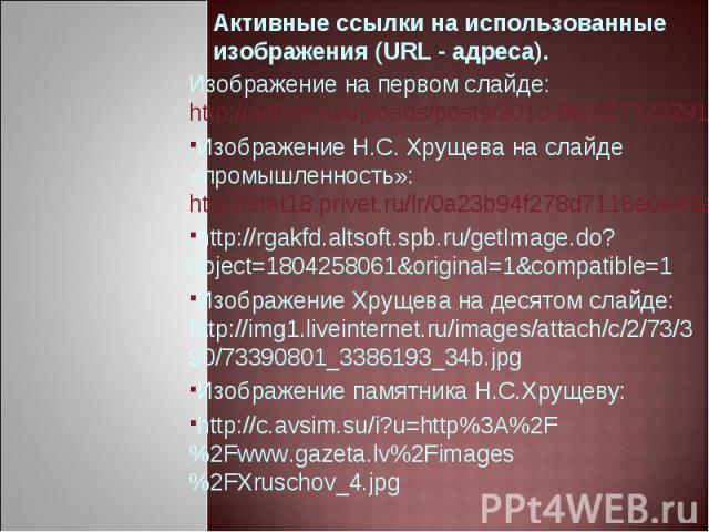Изображение на первом слайде: http://altfast.ru/uploads/posts/2010-06/1277232912_80.jpg Изображение на первом слайде: http://altfast.ru/uploads/posts/2010-06/1277232912_80.jpg Изображение Н.С. Хрущева на слайде «промышленность»: http://stat18.privet…