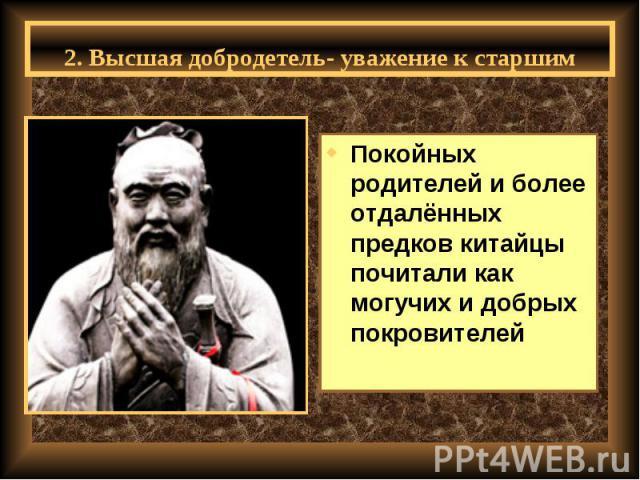 2. Высшая добродетель- уважение к старшим Покойных родителей и более отдалённых предков китайцы почитали как могучих и добрых покровителей