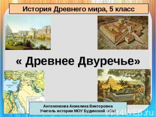 История Древнего мира, 5 класс « Древнее Двуречье»