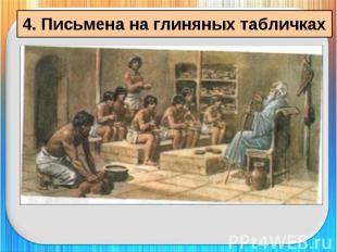 4. Письмена на глиняных табличках