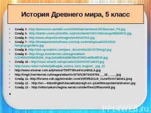 История Древнего мира, 5 класс Слайд 3 - http://berkovich-zametki.com/2006/Stari