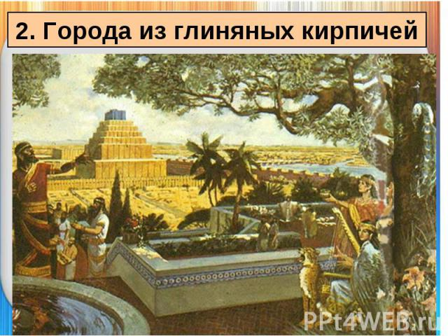 2. Города из глиняных кирпичей