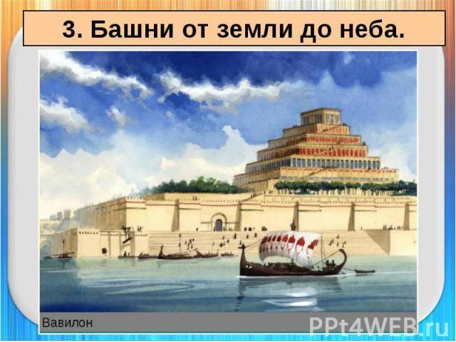 3. Башни от земли до неба.