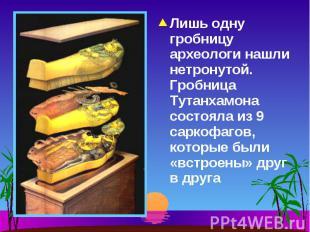 Лишь одну гробницу археологи нашли нетронутой. Гробница Тутанхамона состояла из