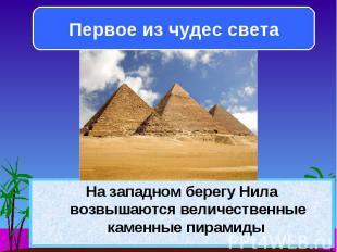На западном берегу Нила возвышаются величественные каменные пирамиды На западном