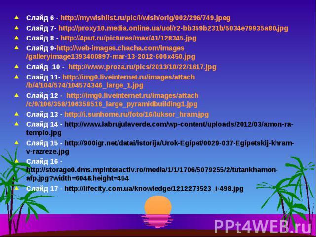 Слайд 6 - http://mywishlist.ru/pic/i/wish/orig/002/296/749.jpeg Слайд 6 - http://mywishlist.ru/pic/i/wish/orig/002/296/749.jpeg Слайд 7- http://proxy10.media.online.ua/uol/r2-bb359b231b/5034e79935a80.jpg Слайд 8 - http://4put.ru/pictures/max/41/1283…