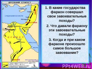 1. В какие государства фараон совершал свои завоевательные походы? 1. В какие го