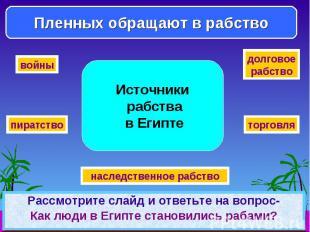 Рассмотрите слайд и ответьте на вопрос- Рассмотрите слайд и ответьте на вопрос-