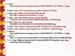 Слайд 2 - http://img1.liveinternet.ru/images/attach/c/1/60/679/60679275_12772456