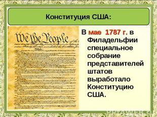 В мае 1787 г. в Филадельфии специальное собрание представителей штатов выработал