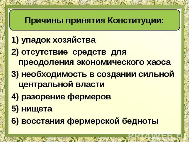 1) упадок хозяйства 2) отсутствие средств для преодоления экономического хаоса 3) необходимость в создании сильной центральной власти 4) разорение фермеров 5) нищета 6) восстания фермерской бедноты
