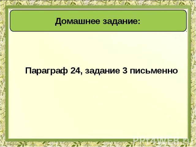 Параграф 24, задание 3 письменно