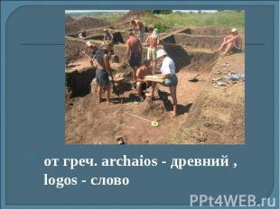 от греч. archaios - древний , logos - слово от греч. archaios - древний , logos